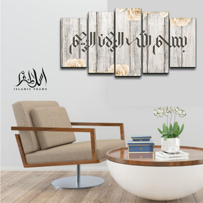 5PCS Islamic Wall Frame (IF-016)