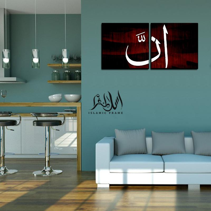 2PCS Islamic Wall Frame (IF-016)