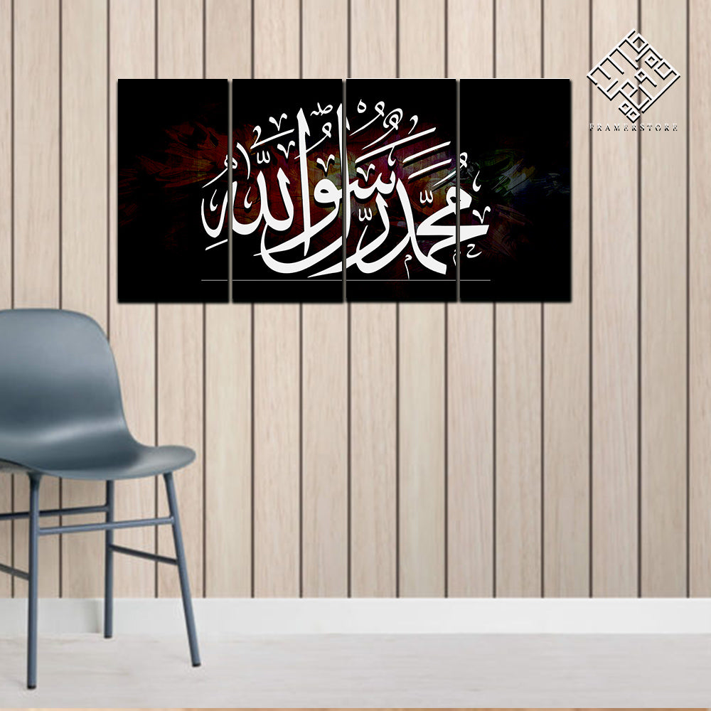 4 DIVIDED ISLAMIC WALL FRAME (AJ-017)