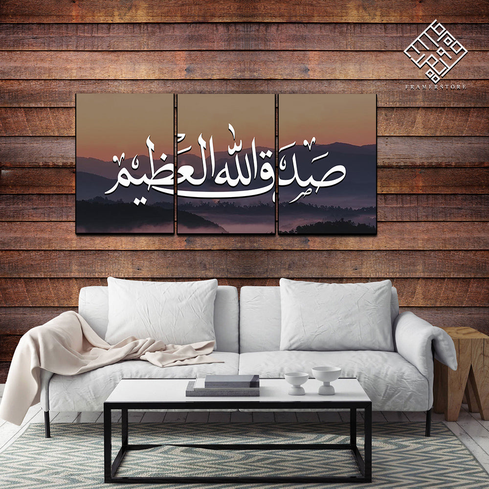 3 DIVIDED ISLAMIC WALL FRAME (AJ-018)