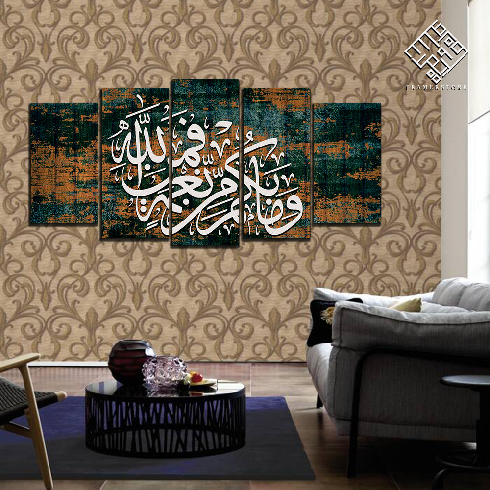 5 DIVIDED ISLAMIC WALL FRAME (AJ-019)