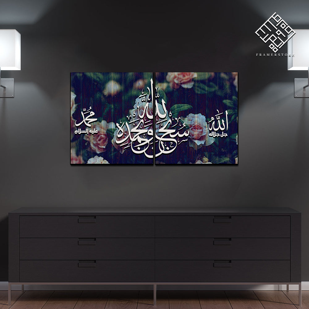 2 DIVIDED ISLAMIC WALL FRAME (AJ-020)