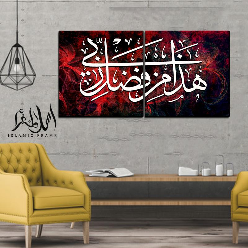 2PCS Islamic Wall Frame (IF-021)