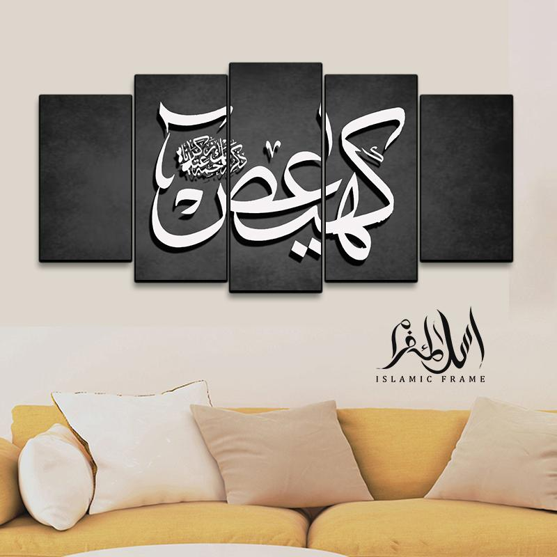 5PCS Islamic Wall Frame (IF-021)