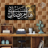 4 DIVIDED ISLAMIC WALL FRAME (AJ-022)
