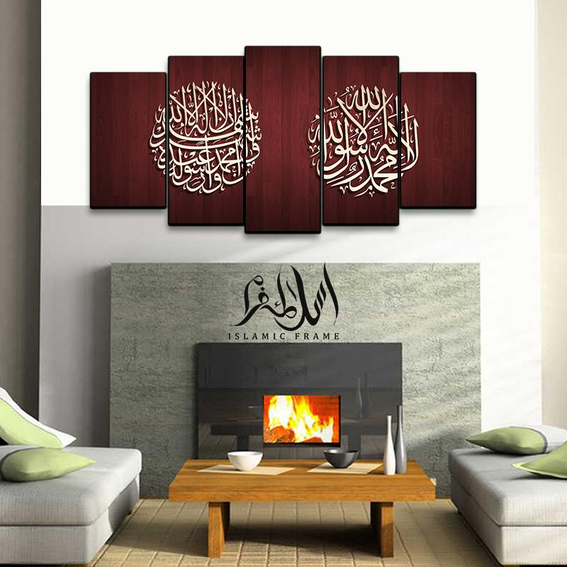 5PCS Islamic Wall Frame (IF-023)