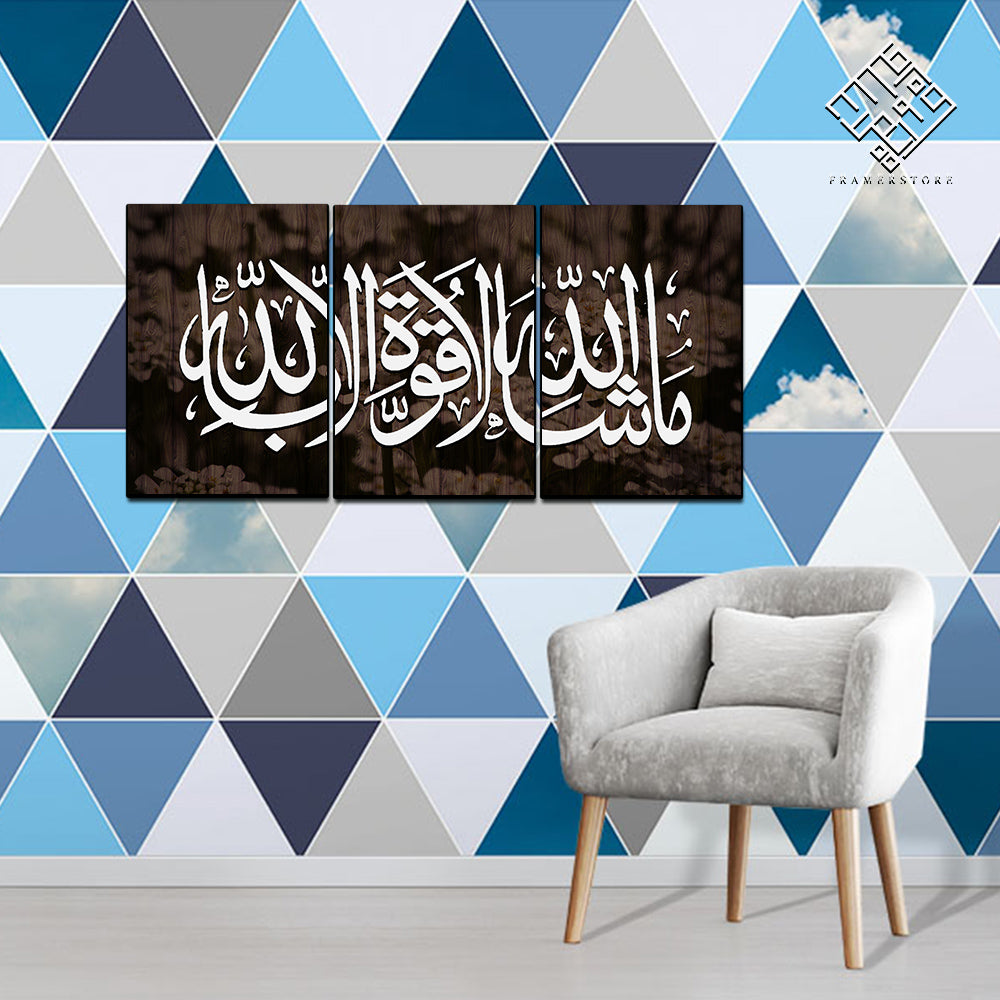 3 DIVIDED ISLAMIC WALL FRAME (AJ-025)
