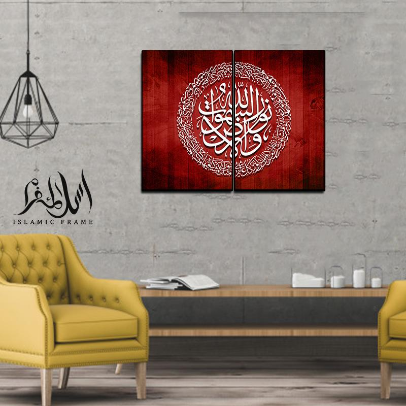 2PCS Islamic Wall Frame (IF-026)