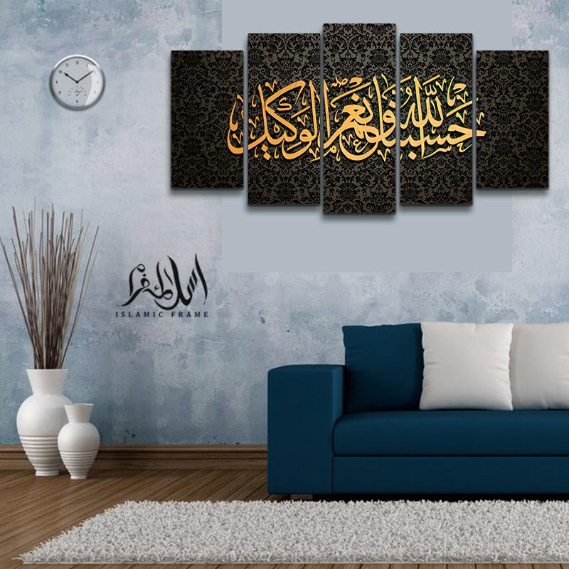 5PCS Islamic Wall Frame (IF-027)