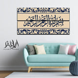 2PCS Islamic Wall Frame (IF-028)