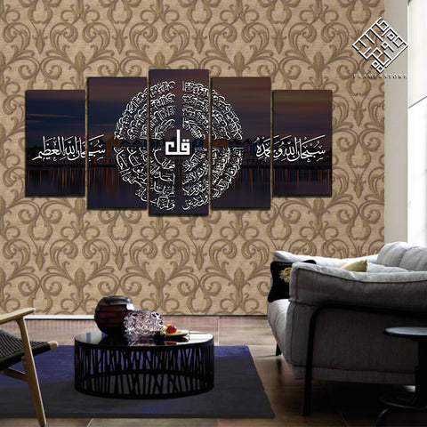 5 DIVIDED ISLAMIC WALL FRAME (AJ-029)