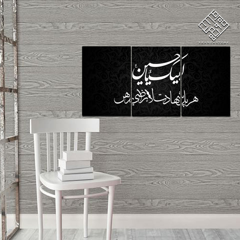 3 DIVIDED ISLAMIC WALL FRAME (AJ-029)