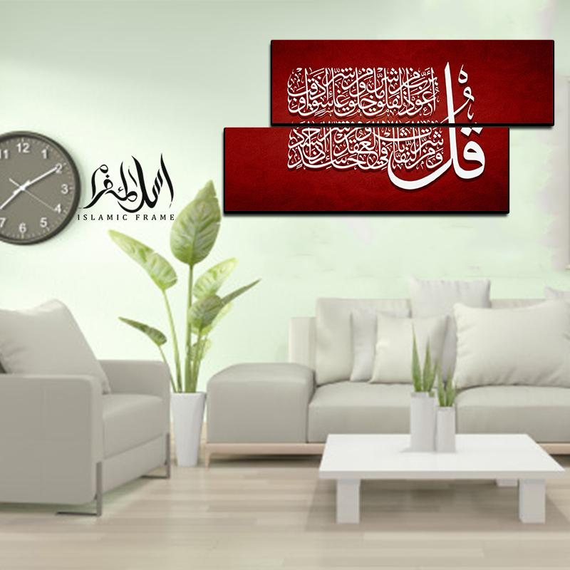 2PCS Islamic Wall Frame (IF-029)