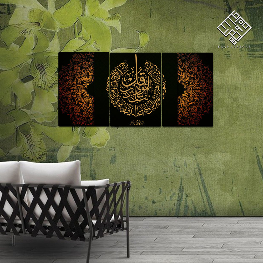 3 DIVIDED ISLAMIC WALL FRAME (AJ-02)