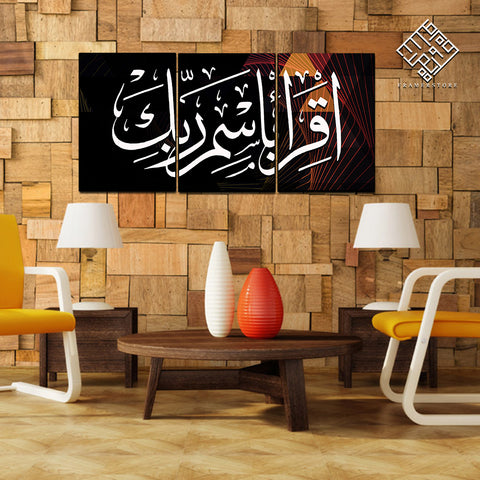 3 DIVIDED ISLAMIC WALL FRAME (AJ-030)