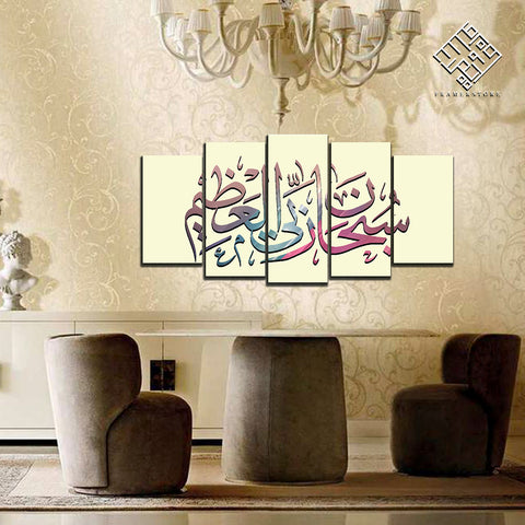 5 DIVIDED ISLAMIC WALL FRAME (AJ-031)