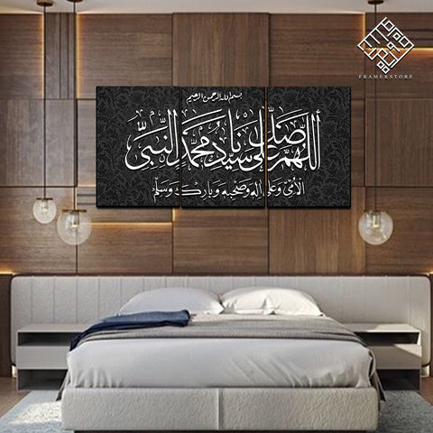 3 DIVIDED ISLAMIC WALL FRAME (AJ-031)