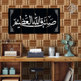 4 DIVIDED ISLAMIC WALL FRAME (AJ-032)