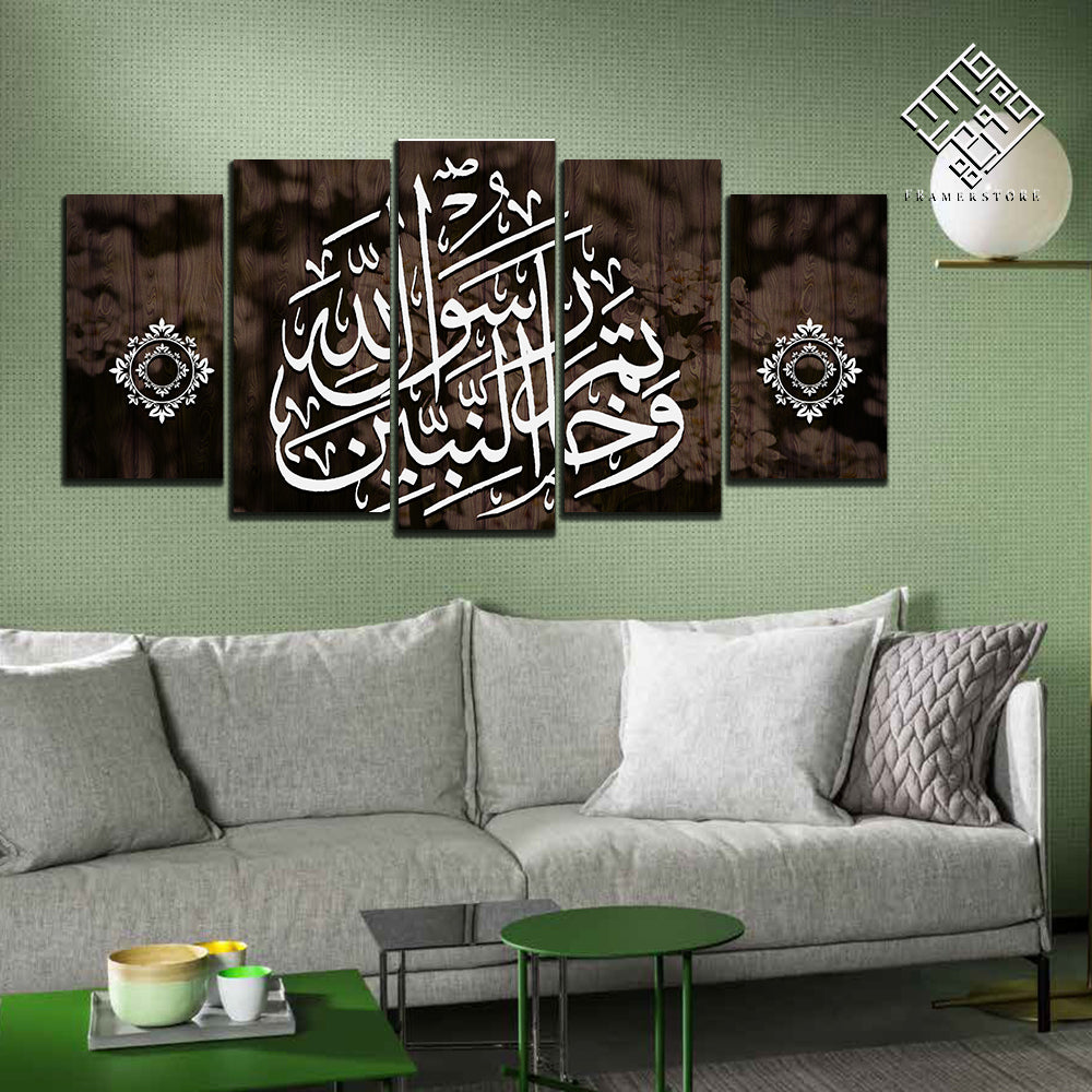 5 DIVIDED ISLAMIC WALL FRAME (AJ-032)