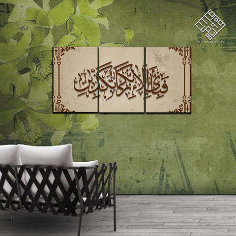 3 DIVIDED ISLAMIC WALL FRAME (AJ-032)