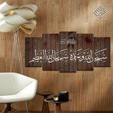 5 DIVIDED ISLAMIC WALL FRAME (AJ-033)