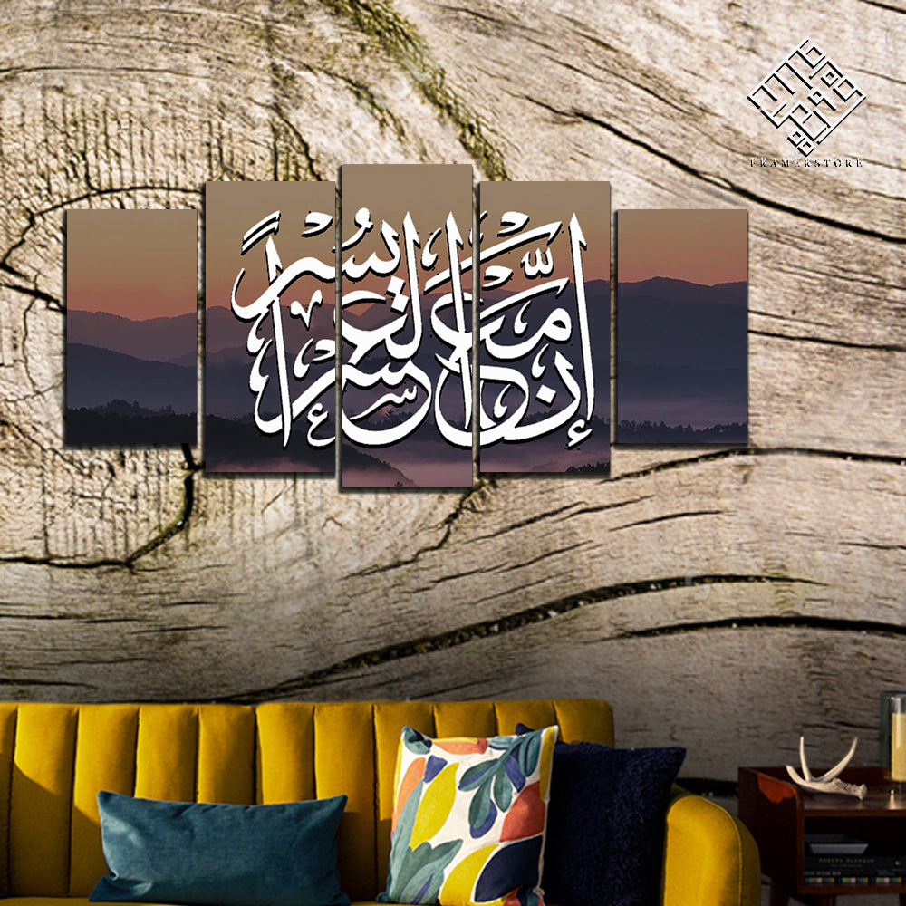 5 DIVIDED ISLAMIC WALL FRAME (AJ-035)