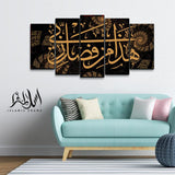 5PCS Islamic Wall Frame (IF-035)