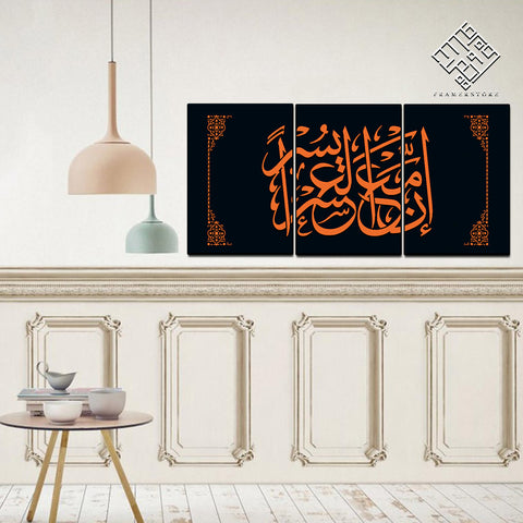 3 DIVIDED ISLAMIC WALL FRAME (AJ-037)