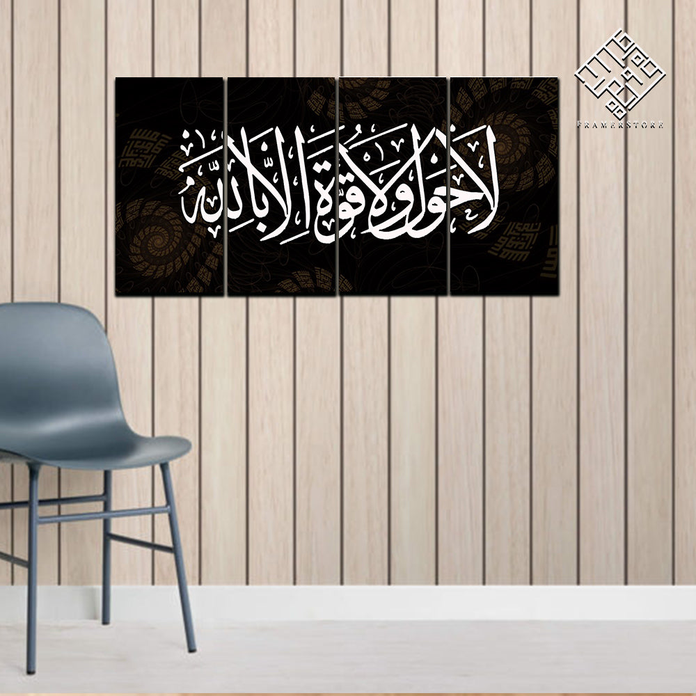 4 DIVIDED ISLAMIC WALL FRAME (AJ-037)