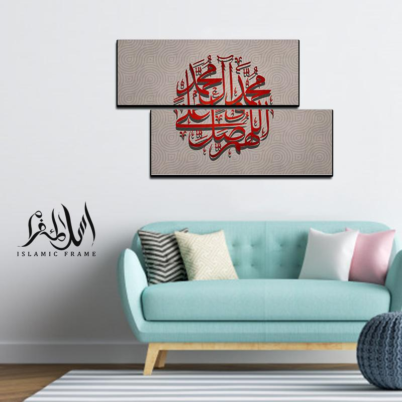 2PCS Islamic Wall Frame (IF-037)