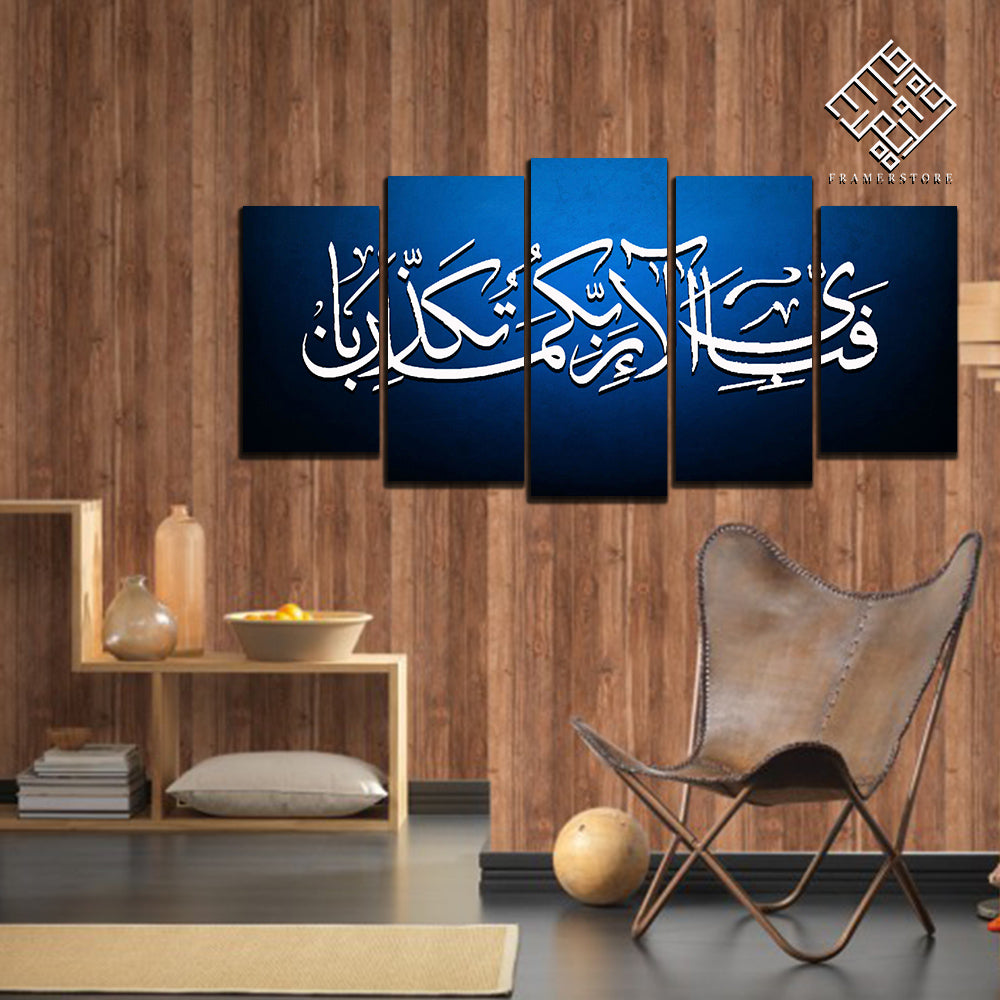5 DIVIDED ISLAMIC WALL FRAME (AJ-037)