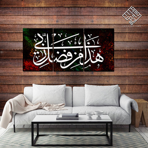 3 DIVIDED ISLAMIC WALL FRAME (AJ-038)