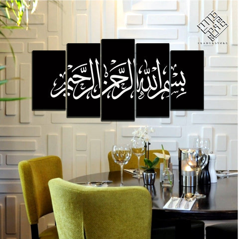 5 DIVIDED ISLAMIC WALL FRAME (AJ-038)