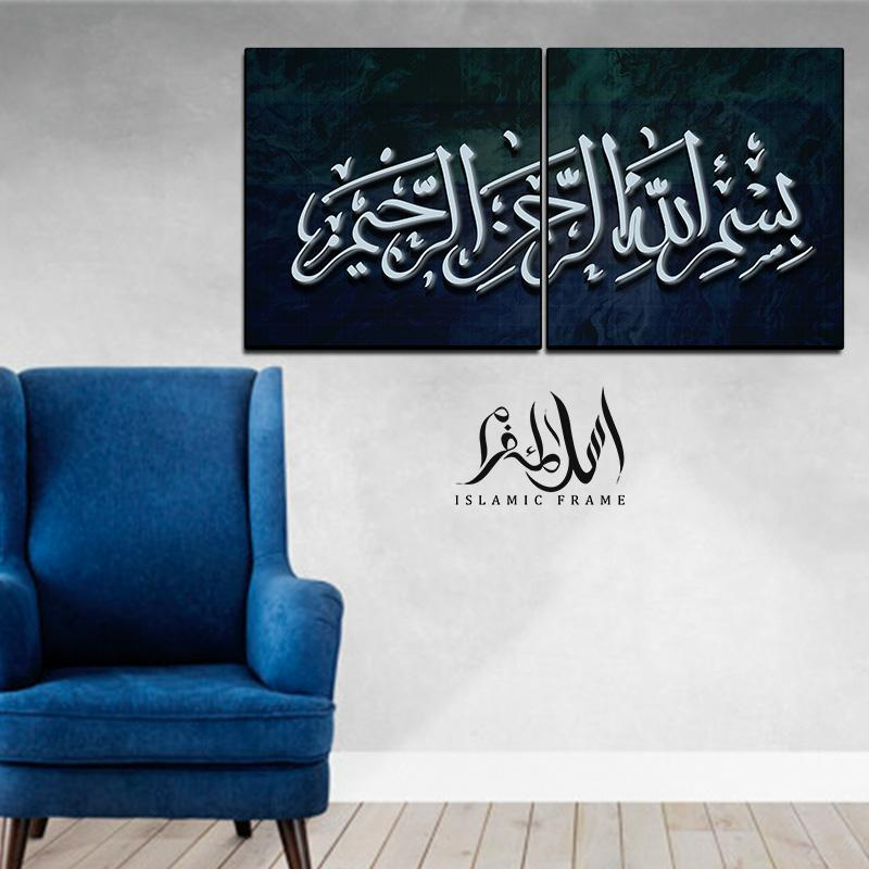 2PCS Islamic Wall Frame (IF-038)