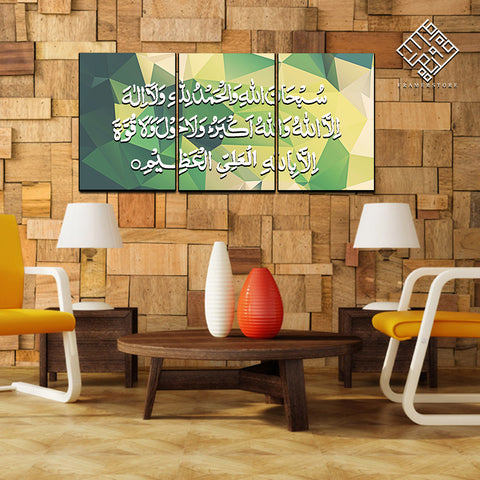 3 DIVIDED ISLAMIC WALL FRAME (AJ-040)