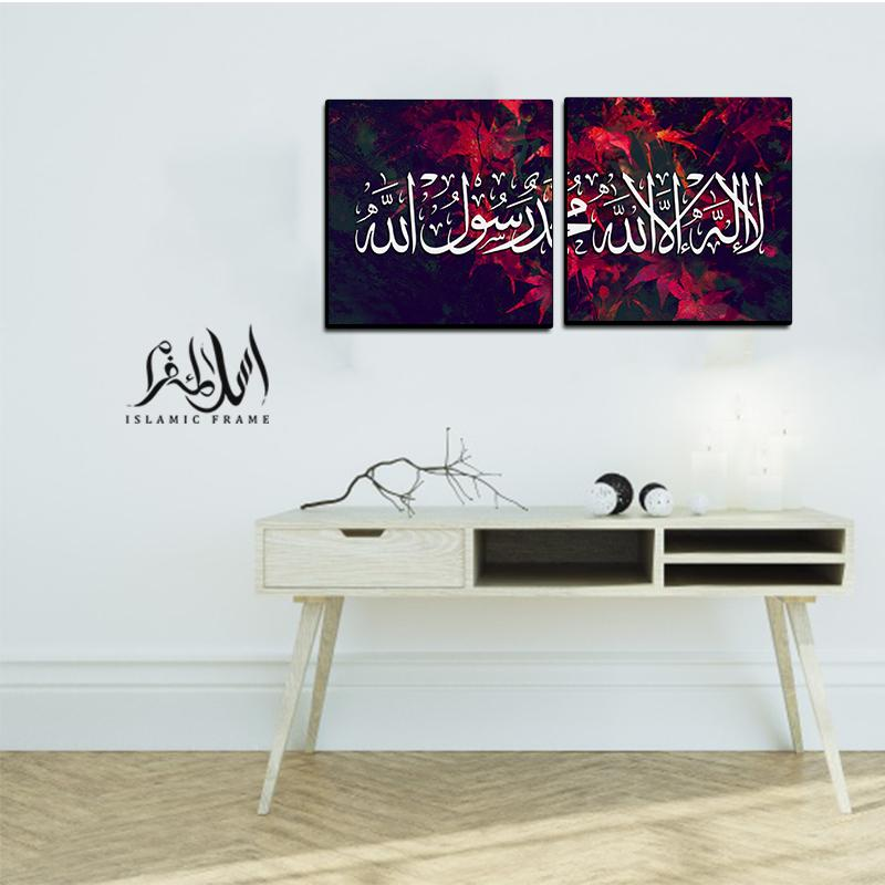 2PCS Islamic Wall Frame (IF-041)
