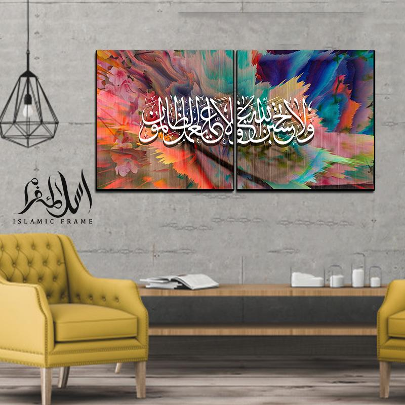 2PCS Islamic Wall Frame (IF-046)