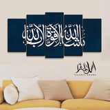 5PCS Islamic Wall Frame (IF-047)