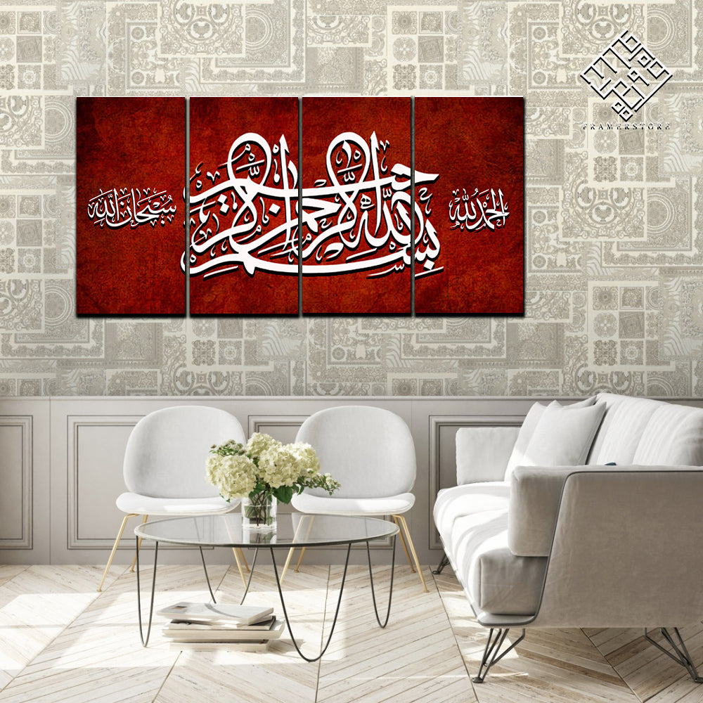 4 DIVIDED ISLAMIC WALL FRAME (AJ-04)