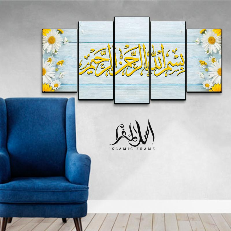 5PCS Islamic Wall Frame (IF-051)