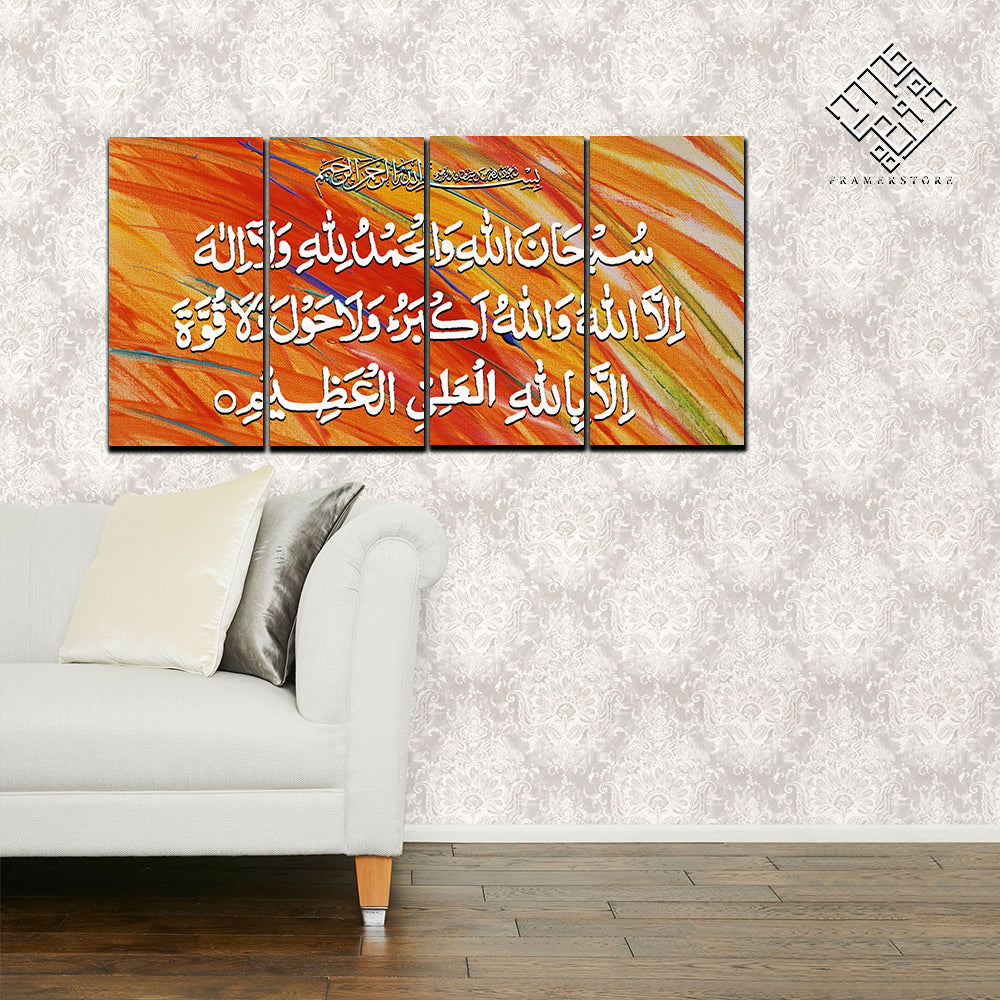 4 DIVIDED ISLAMIC WALL FRAME (AJ-05)
