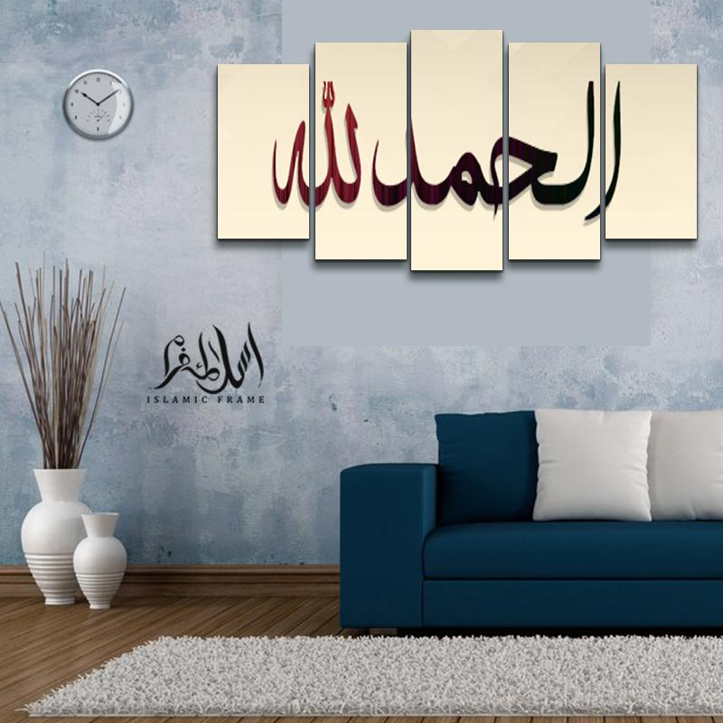 5PCS Islamic Wall Frame (IF-05)