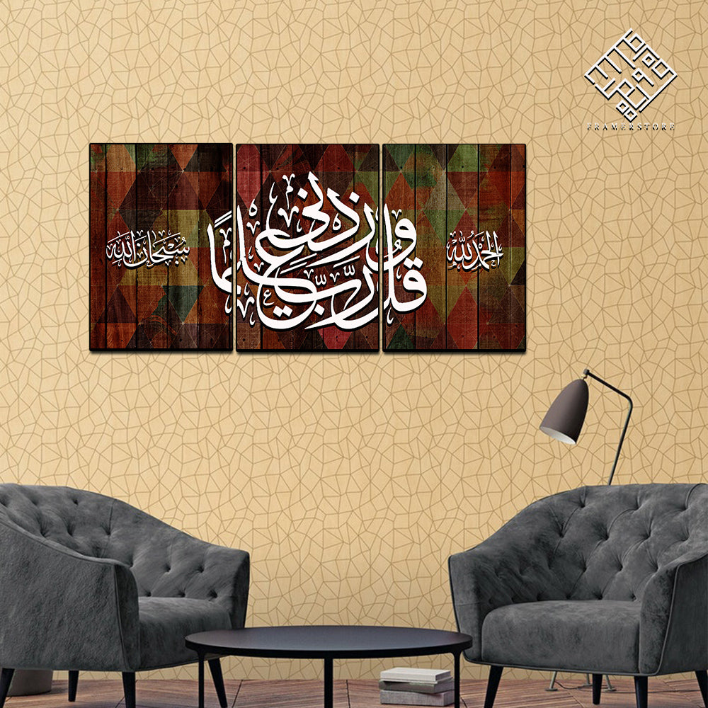 3 DIVIDED ISLAMIC WALL FRAME (AJ-06)
