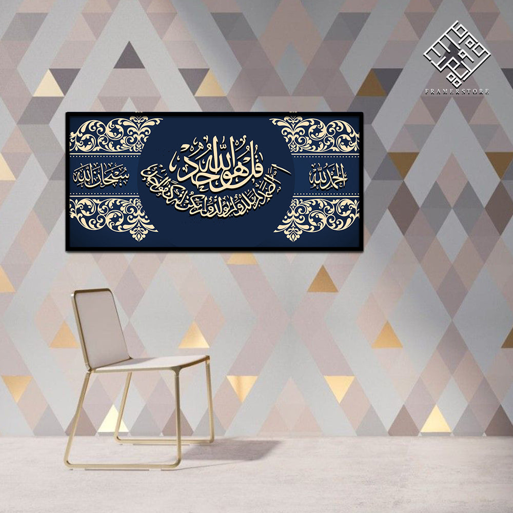 SINGLE  ISLAMIC WALL FRAME (AJ-09)