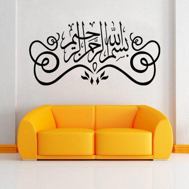 PVC Wall Sticker - WS0045
