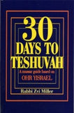 Thirty Days to Teshuvah