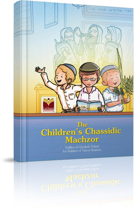 Children's Chassidic Machzor