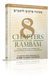 The 8 Chapters of the Rambam: Shemonah Perakim