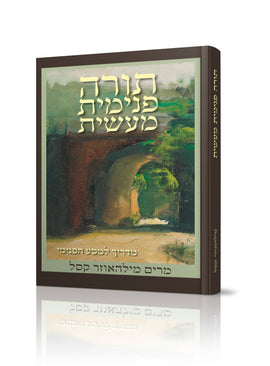 Practical Inner Torah Hebrew
