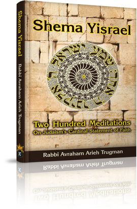 Shema Yisrael-200 Meditations on Judaism's Cardinal Statement of Faith
